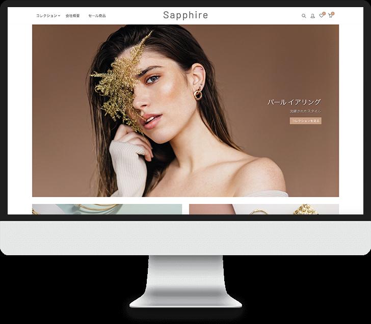 Sapphire (サファイア)