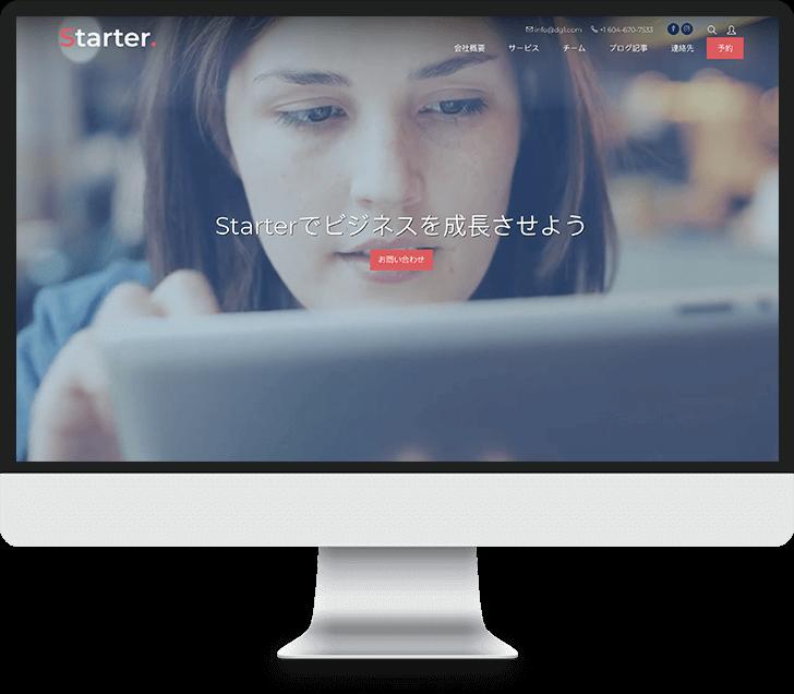 Starter (スターター)